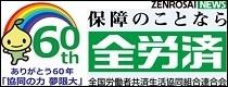 全労済秋田県本部