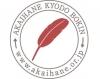 公告「平成30年度赤い羽根共同募金運動計画」を掲載しました。