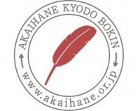 平成30年大阪府北部地震義援金の募集について※終了しました