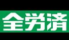 全労済秋田推進本部