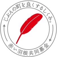 「秋田県大雨災害義援金」へのご協力ありがとうございます。