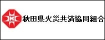 秋田県火災共済協同組合