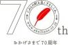 平成29年度「赤い羽根共同募金運動70周年記念キャッチコピー」が決定しました!!