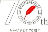 平成29年度赤い羽根共同募金運動開始式を開催します!!