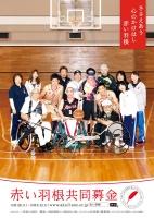 平成25年度秋田県版ポスターが完成しました!