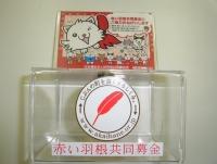 北秋田市に新たに「はねっち募金箱」が設置されました!