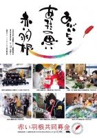 平成24年度秋田県版ポスターが完成しました!