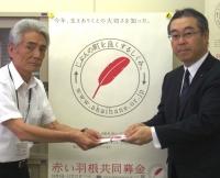 明治安田生命保険相互会社様から秋田県大雨災害義援金に募金いただきました!