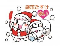 「平成30年度NHK歳末たすけあい」寄付者へのメッセージが届きました!(難病関連団体の活動費への助成)