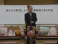 秋田県知的障害者福祉協会の皆さんから「NHK歳末たすけあい」に募金をいただきました!