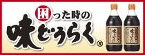 東北醤油株式会社
