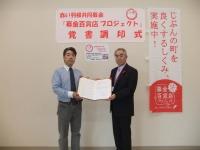 美郷町で「募金百貨店プロジェクト」第2弾調印式を行いました!