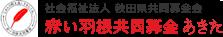社会福祉法人 秋田県共同募金会