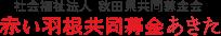 社会福祉法人 秋田県共同募金会 赤い羽根共同募金あきた
